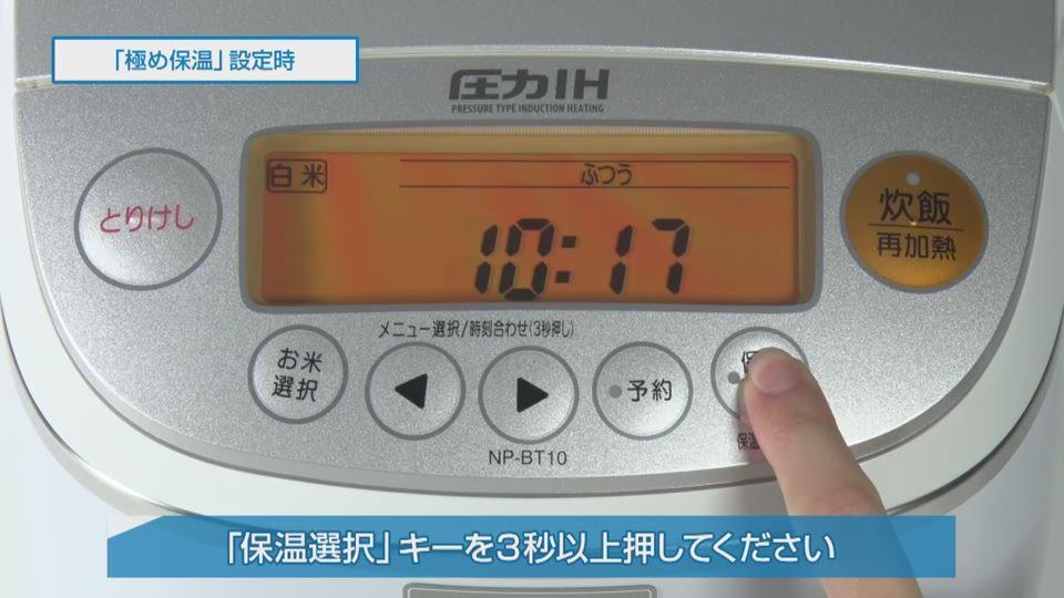 炊飯ジャー NPBT型 極め保温の設定方法