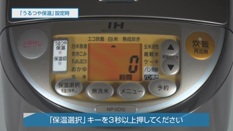 炊飯ジャー NPVD型 うるつや保温の設定方法