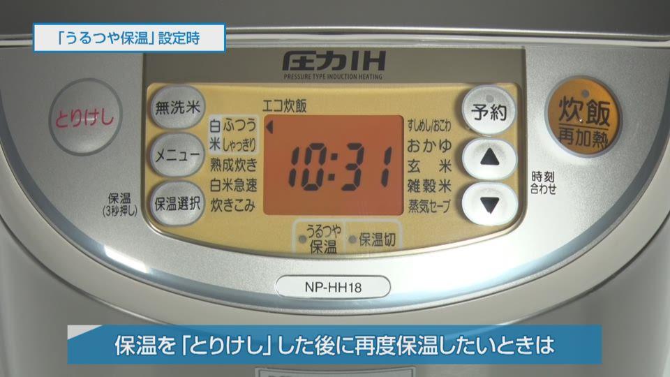 炊飯ジャー NPHH型 うるつや保温の設定方法