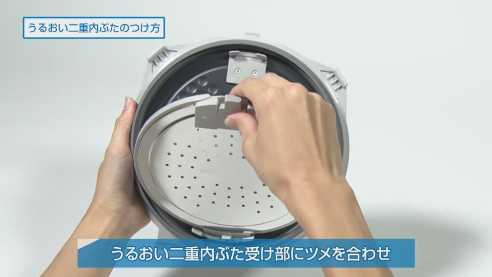 炊飯ジャー NPWS型 うるおい二重ぶたのつけ方