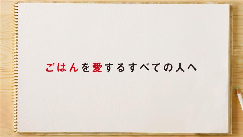 ライスマイルプロジェクト紹介ムービー