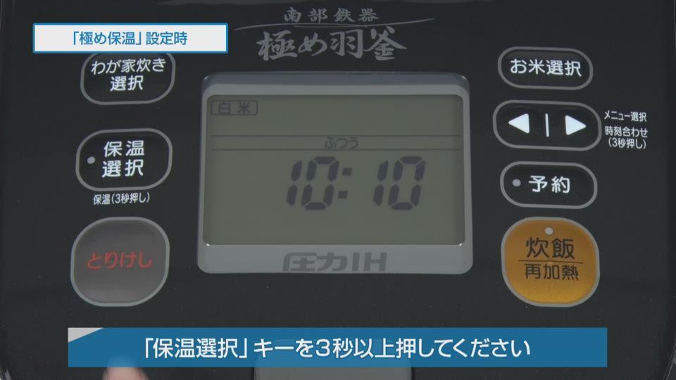 炊飯ジャー NPWS型 極め保温の設定方法