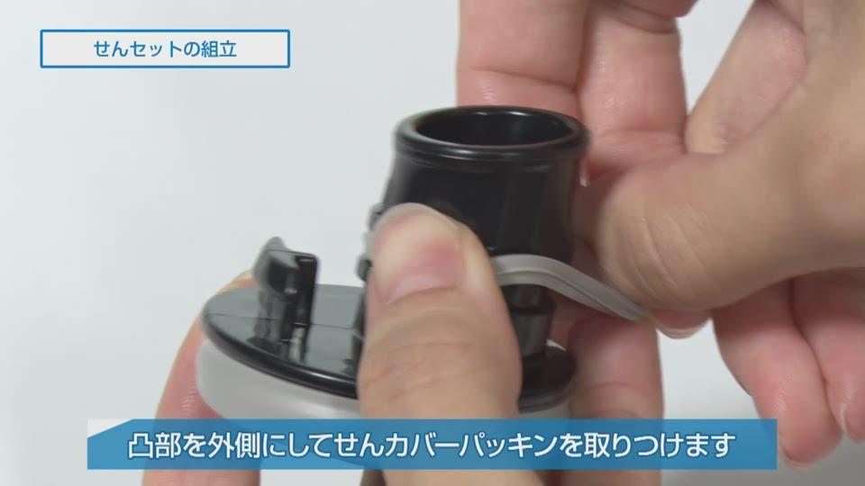 ステンレスクールボトル SDE型 せんセット組立方法