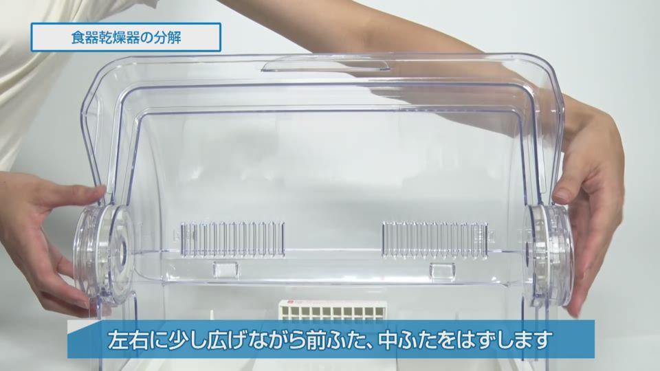 食器乾燥器 EYJE型 分解方法