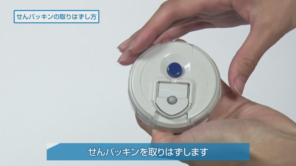 ステンレスクールボトル SPHB型(コップタイプ) せんパッキンの取りはずし方