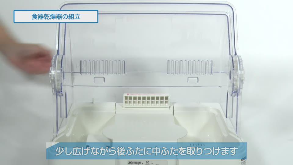 食器乾燥器 EYJE型 組立方法