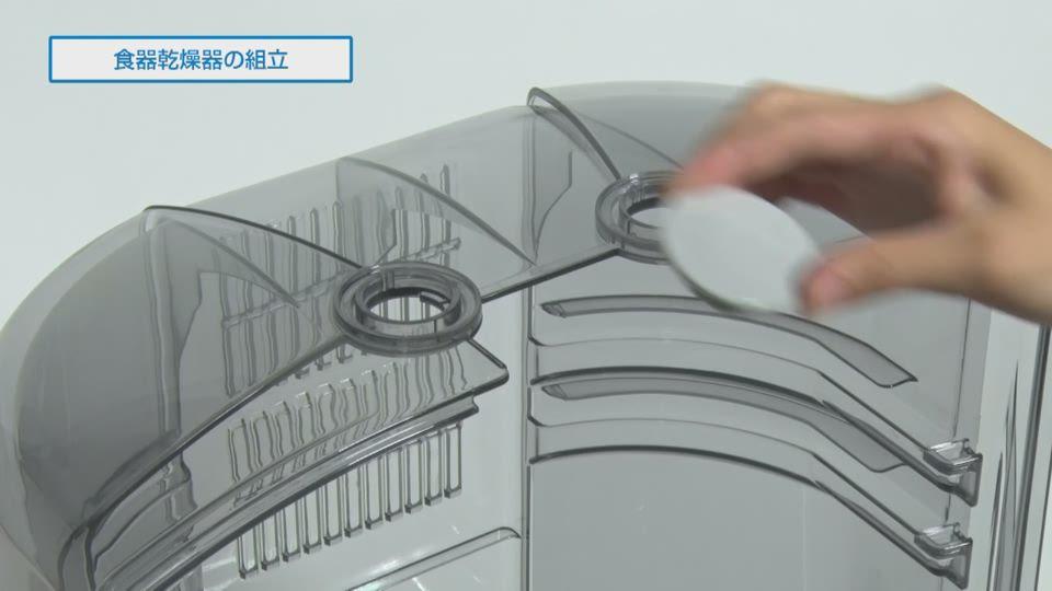 食器乾燥器 EYKB型 組立方法