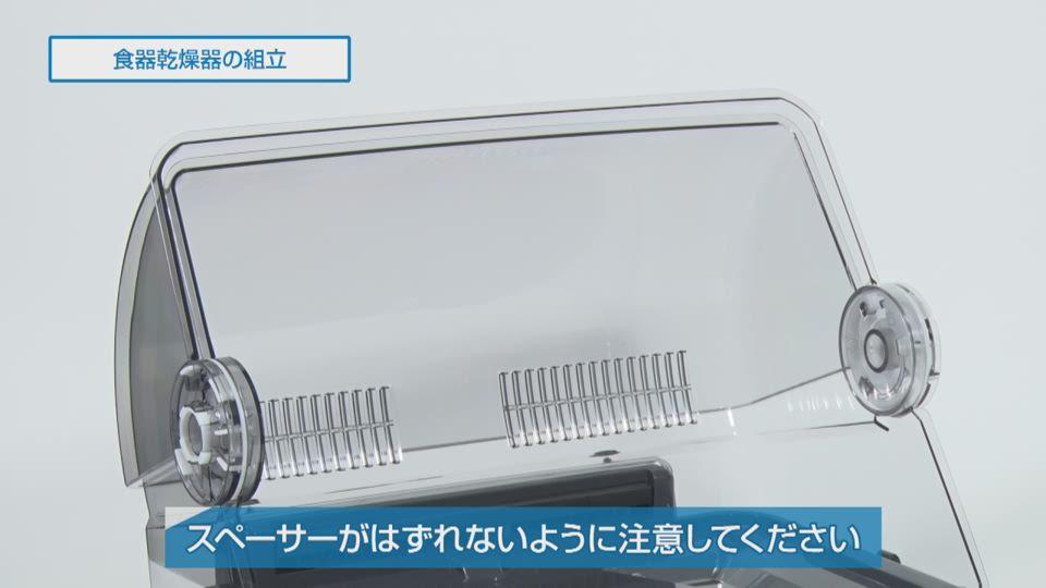 食器乾燥器 EYSA型 組立方法