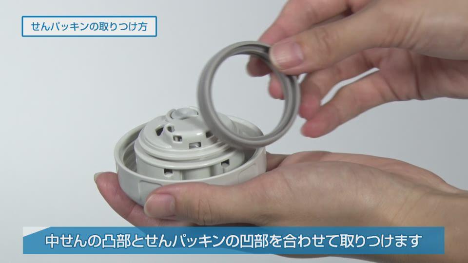 ステンレスクールボトル SPHB型(コップタイプ) せんパッキンの取りつけ方