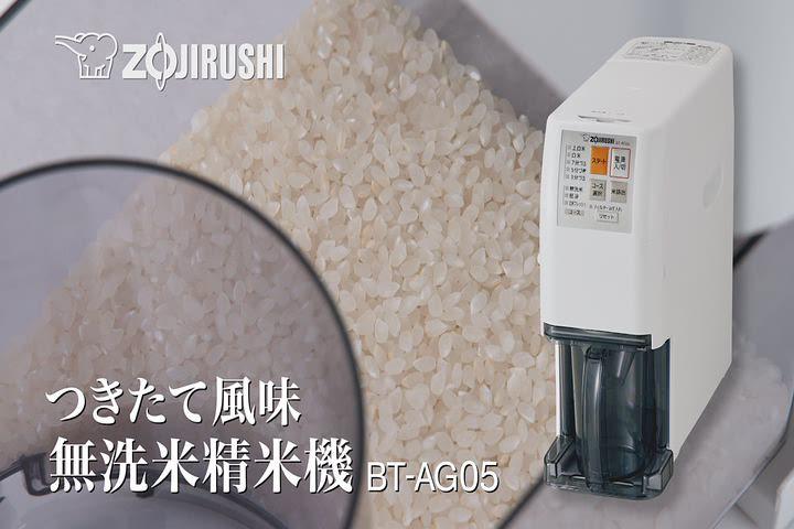 精米機 BT-AG05 製品紹介