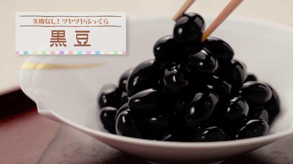 【30秒レシピ動画】 EL-MB30 「黒豆」