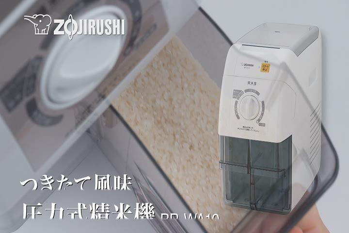 精米機 BR-WA10 製品紹介