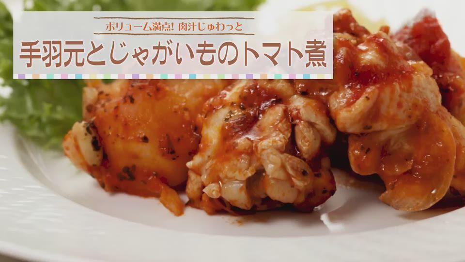 【30秒レシピ動画】 EL-MB30 「手羽元とじゃがいものトマト煮」