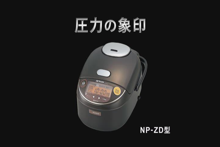 圧力IH炊飯ジャー NP-ZD型 商品説明