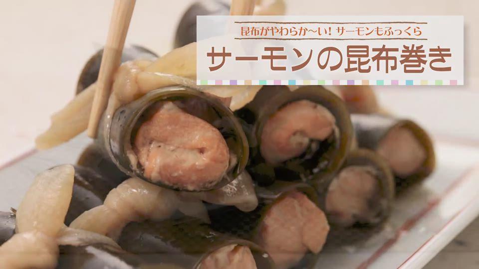 【30秒レシピ動画】 EL-MB30 「サーモンの昆布巻き」