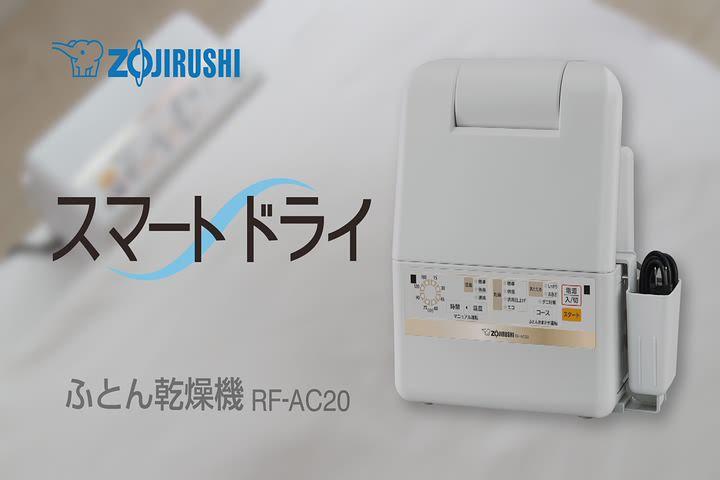 ふとん乾燥機 RF-AC20 製品紹介