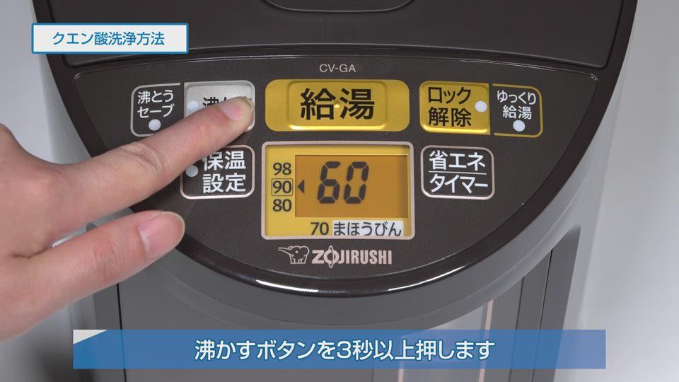 電気ポット_クエン酸洗浄方法