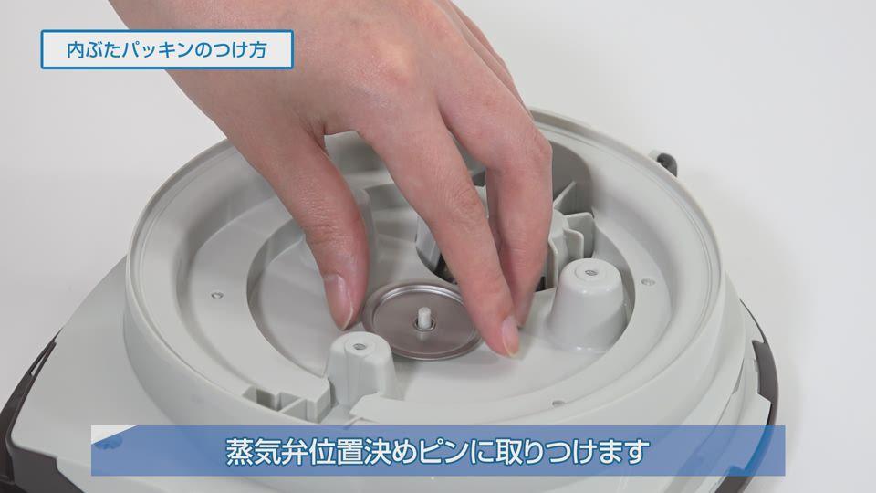 電気ポット_内ぶたパッキンのつけ方