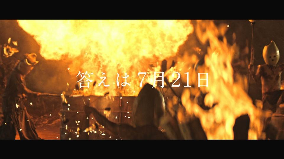 「炎の舞 ティザー」篇