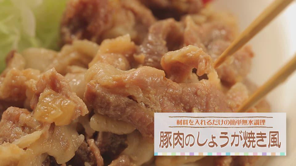 【30秒レシピ動画】 EL-MB30 「豚肉のしょうが焼き風」