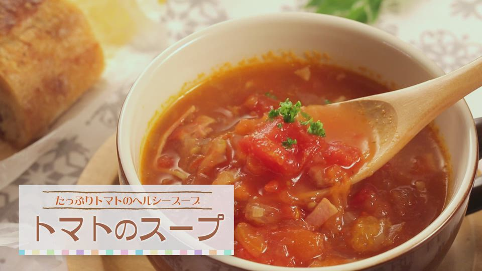 【30秒レシピ動画】 EL-MB30 「トマトのスープ」