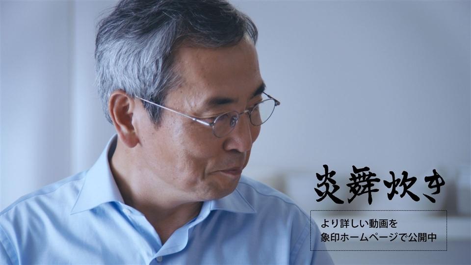 「土井先生への質問(お味噌汁)」篇 30秒