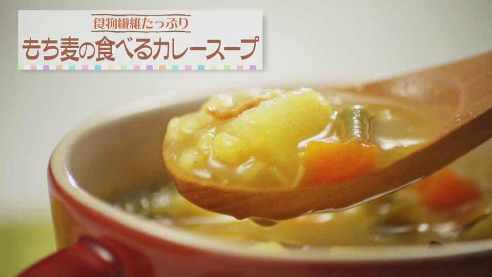 【30秒レシピ動画】 EL-MB30 「もち麦カレースープ」