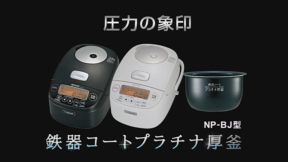 圧力IH炊飯ジャー NP-BJ型 製品紹介