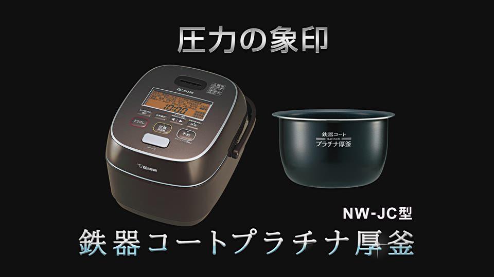 圧力IH炊飯ジャー NW-JC型 製品紹介