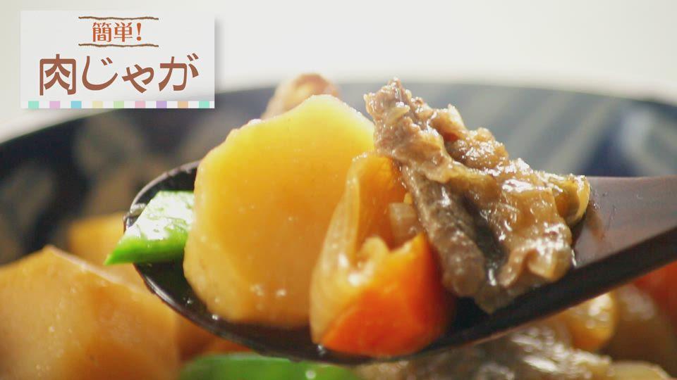【30秒レシピ動画】 EL-MB30 「肉じゃが」