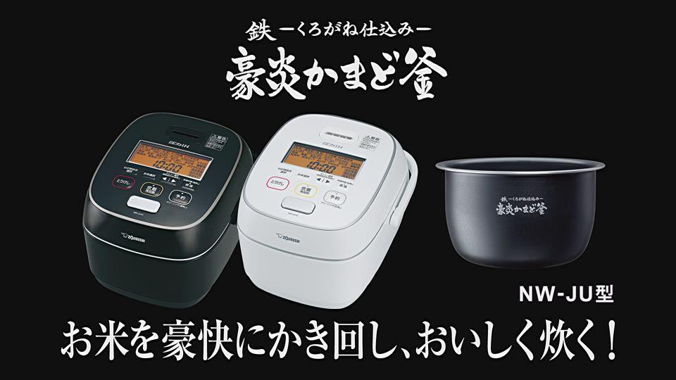 圧力IH炊飯ジャー NW-JU型 製品紹介
