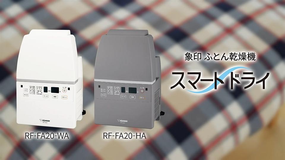 ふとん乾燥機 RF-FA20 商品説明